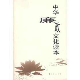 中华廉政文化读本
