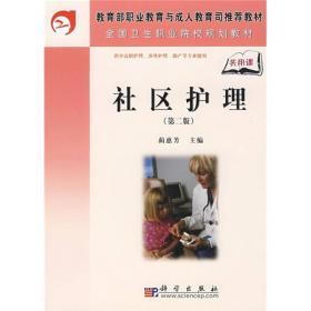 全国卫生职业院校规划教材:社区护理