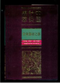 中国针灸荟萃 针灸器材之部 (16开精装本有书衣)