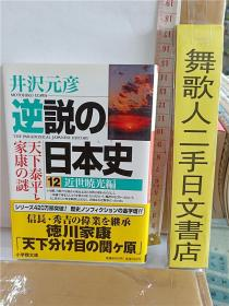井沢元彦      逆说の日本史12近史暁编     64开小学馆文库综合书