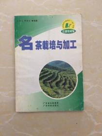 名茶栽培与加工