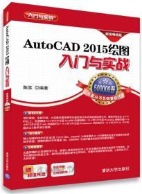 AutoCAD 2015绘图入门与实战(超值畅销版)陈笑 编著
