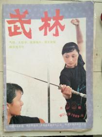 武林   1989年第11期