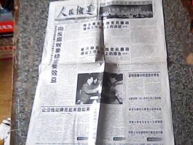 人民铁道 1999年3月27日  1-4版