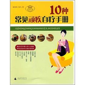 生活书架·生机饮食  10种常见顽疾自疗手册