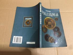 收藏与投资珍品3・中国古钱图录(2006年版)