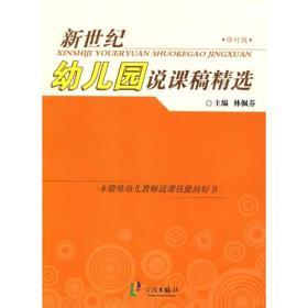 新世纪幼儿园说课稿精选(修订版)