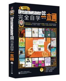 中文版Dreamweaver CC完全自学一本通(畅销升级版)
