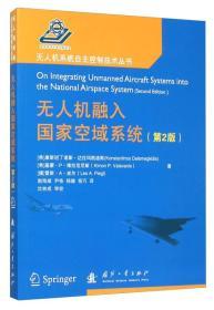 无人机融入国家空域系统(第2版)