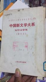 中国新闻学大系(乙种)文学论争集(影印本)