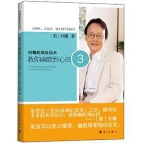 正版塑封  刘墉超强说话术:教你幽默到心田3