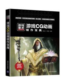 游戏美术设计宝典:游戏CG动画制作宝典