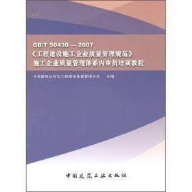 GB/T50430-2007《工程建设施工企业质量管理规范》施工企业质量管理体系内审员培训教程