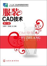 服装CAD技术(第三版)