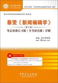 蔡雯《新闻编辑学》:笔记和课后习题(含考研真题)详解(第2版)