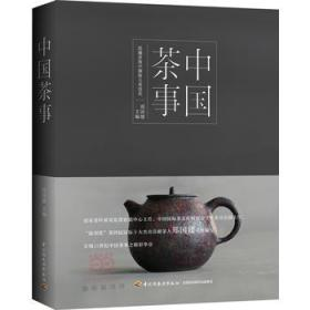 《中国茶事》