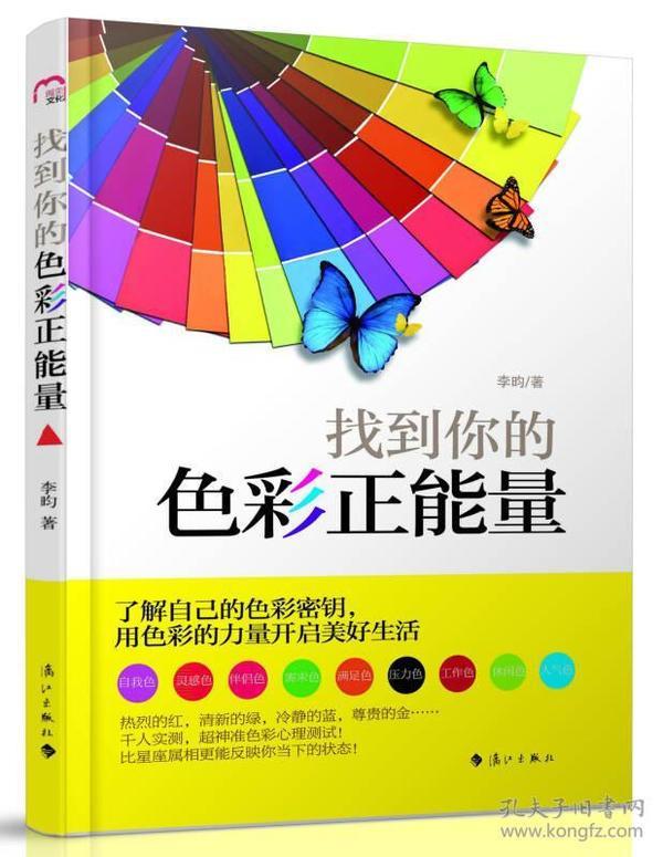 找到你的色彩正能量(超神准SICA色彩心理测试,了解自己的色彩密钥,用色彩的力量为形象加分,给身心充电!)