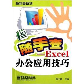 随手查:Excel办公应用技巧(双色)