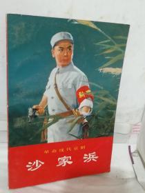 沙家浜-革命现代京剧 【一版一印】