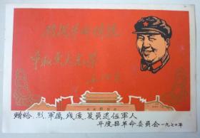 70年平度县革委会赠军烈属毛主席像