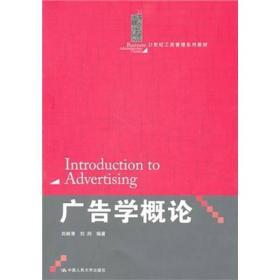 二手广告学概论刘林清刘浏中国人民大学出版社9787300133683