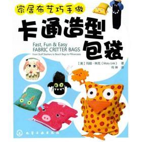 家居布艺巧手做:卡通造型包袋