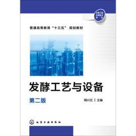 发酵工艺与设备 第二版第2版 陶兴无 化学工业出版社