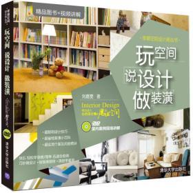 玩空间说设计做装潢(附光盘)/幸福空间设计师丛书