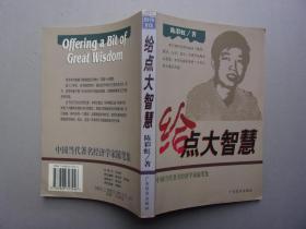 当代中国著名经学家随笔集--给点大智慧(陈彩虹签名本 签赠本)