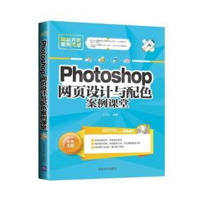 Photoshop 网页设计与配色案例课堂