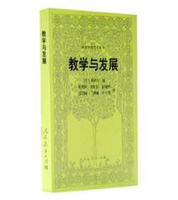 外国教育名著丛书 教学与发展