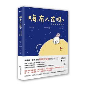 【正版!!】嗨,有人在吗?——月球车玉兔日记