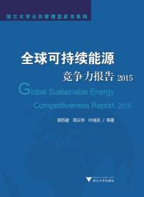 全球可持续能源竞争力报告(2015)