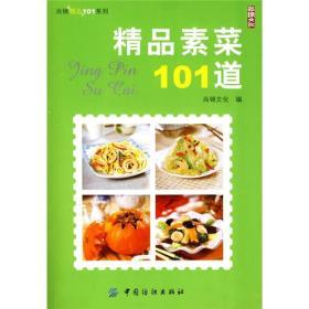 尚锦精品101系列:精品素菜101道 中国纺织出版社