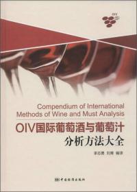 OIV国际葡萄酒与葡萄汁分析方法大全