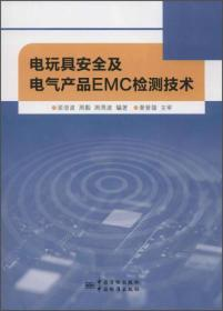 电玩具安全及电气产品EMC检测技术