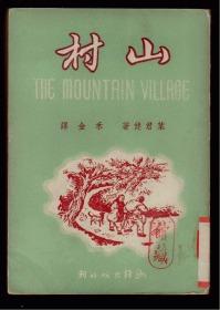十七年小说《山村》49年一版一印