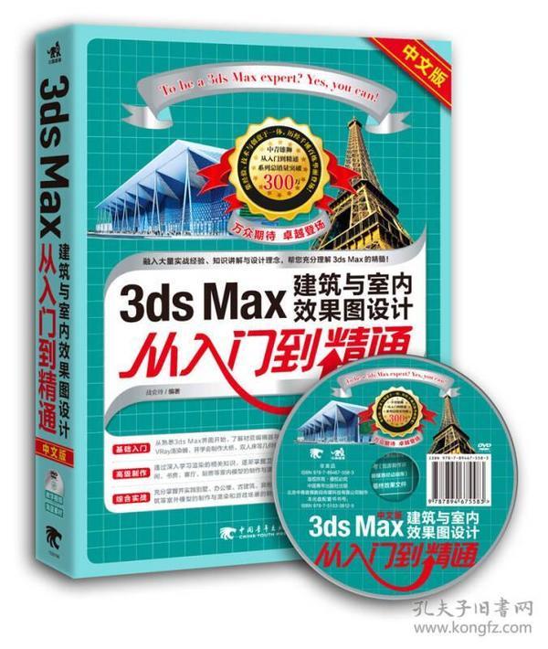 3ds Max建筑与室内效果图设计从入门到精通