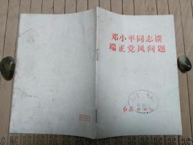 邓小平同志谈端正党风问题