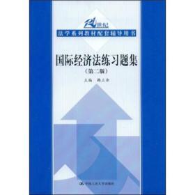 二手国际经济法练习题集(第二版)韩立余中国人民大学出版社9787