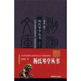 杨氏琴学丛书