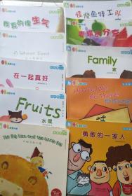乐乐版 米卡成长天地在  中国人口出版社 10本