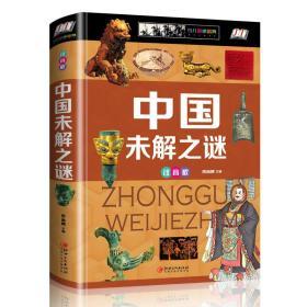 中国未解之谜:注音版