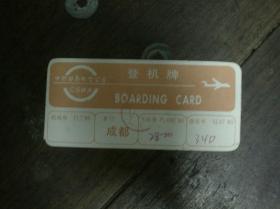 早期中国西南航空公司登机牌·