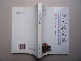 学术论文集---中央民族大学'97学术研讨会获奖论文(1997)