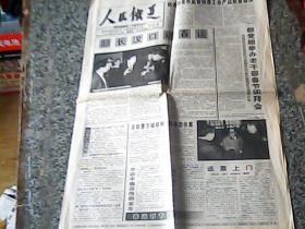人民铁道 1999年2月11日  1-4版