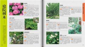 超实用庭院景观大百科