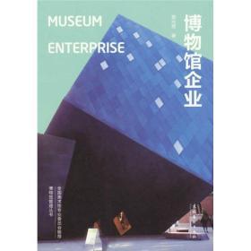 博物馆企业:Museum Enterprise