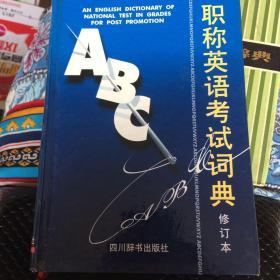 职称英语考试词典