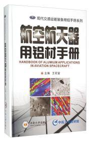 航空航天器用铝材手册